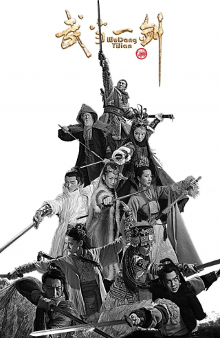 Võ Đang Nhất Kiếm  - The Ultimate Sword/ First Sword of Wudang