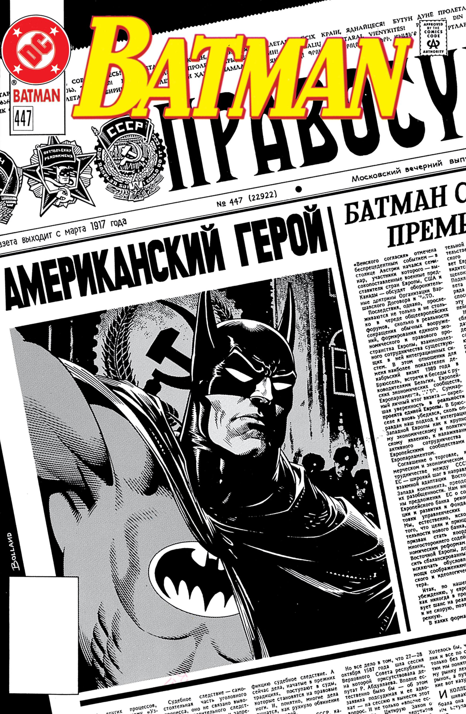 Batman (1940) 447 Page 1