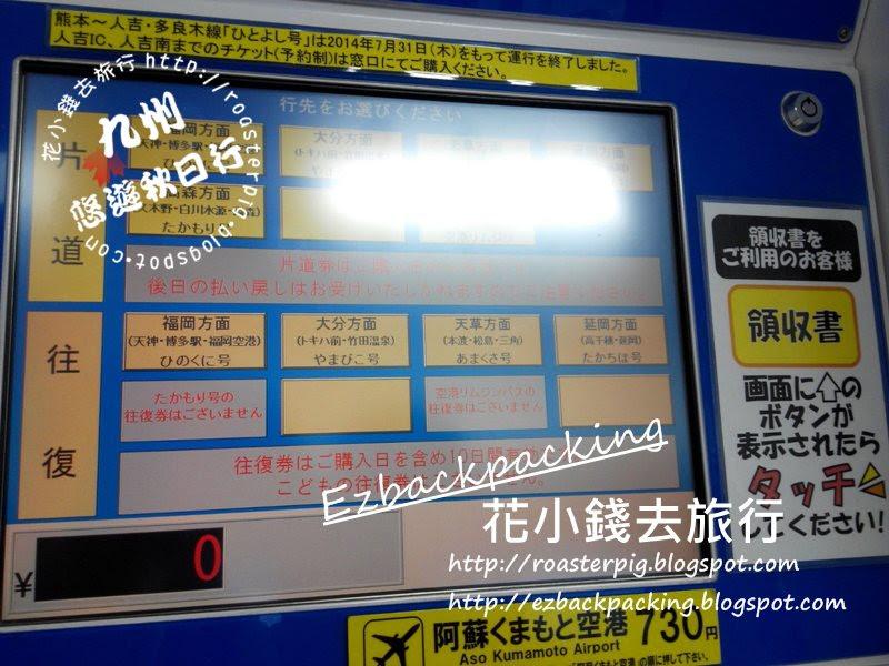熊本交通センター自助售票機