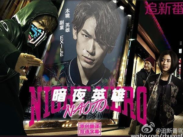 暗夜英雄NAOTO Night Hero Naoto