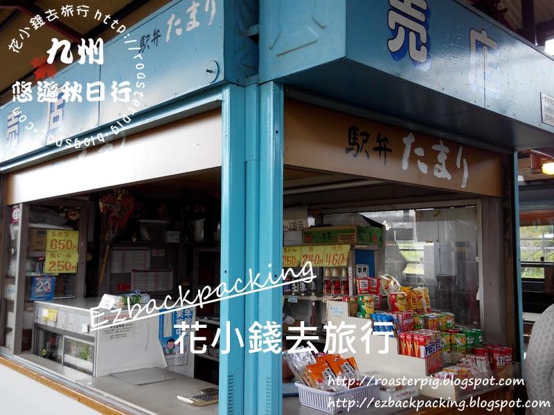 JR吉松站小食亭