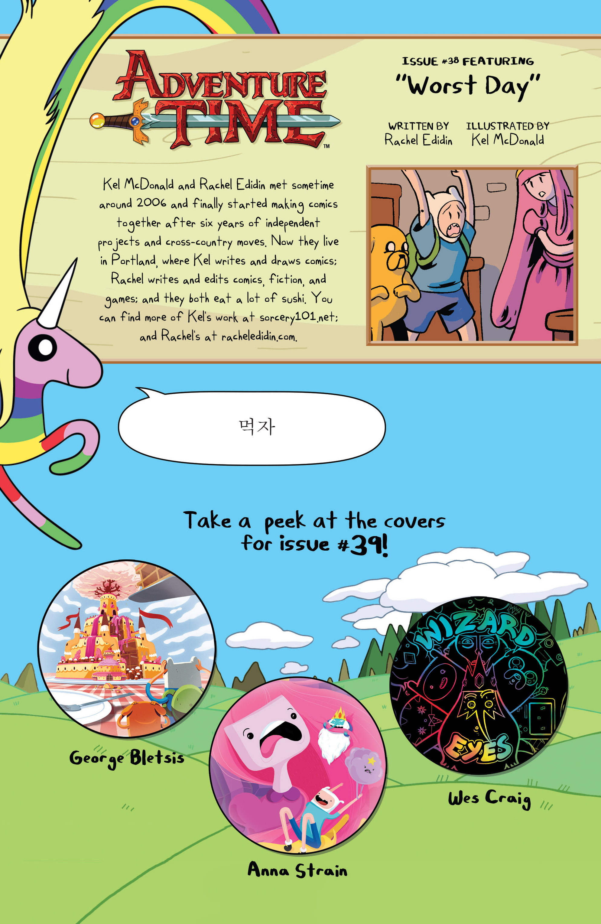 Read online Adventure Time comic -  Issue #38 - 25