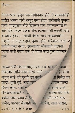essay on my best friend in marathi language @santoshi, thanks for publishing my poem - 'best friend' on you blog feels good if someone actually likes your poem marathi books / stories (1.