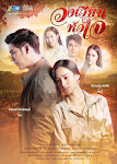 Lối Rẽ Con Tim - Wong Wien Hua Jai