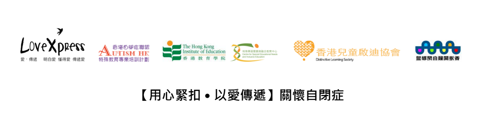 愛・傳遞、香港自閉症聯盟、香港教育學院特殊學習需要與融合教育中心、香港兒童啓迪協會及自閉症兒童基金協會等多個團體,合辦社區教育活動