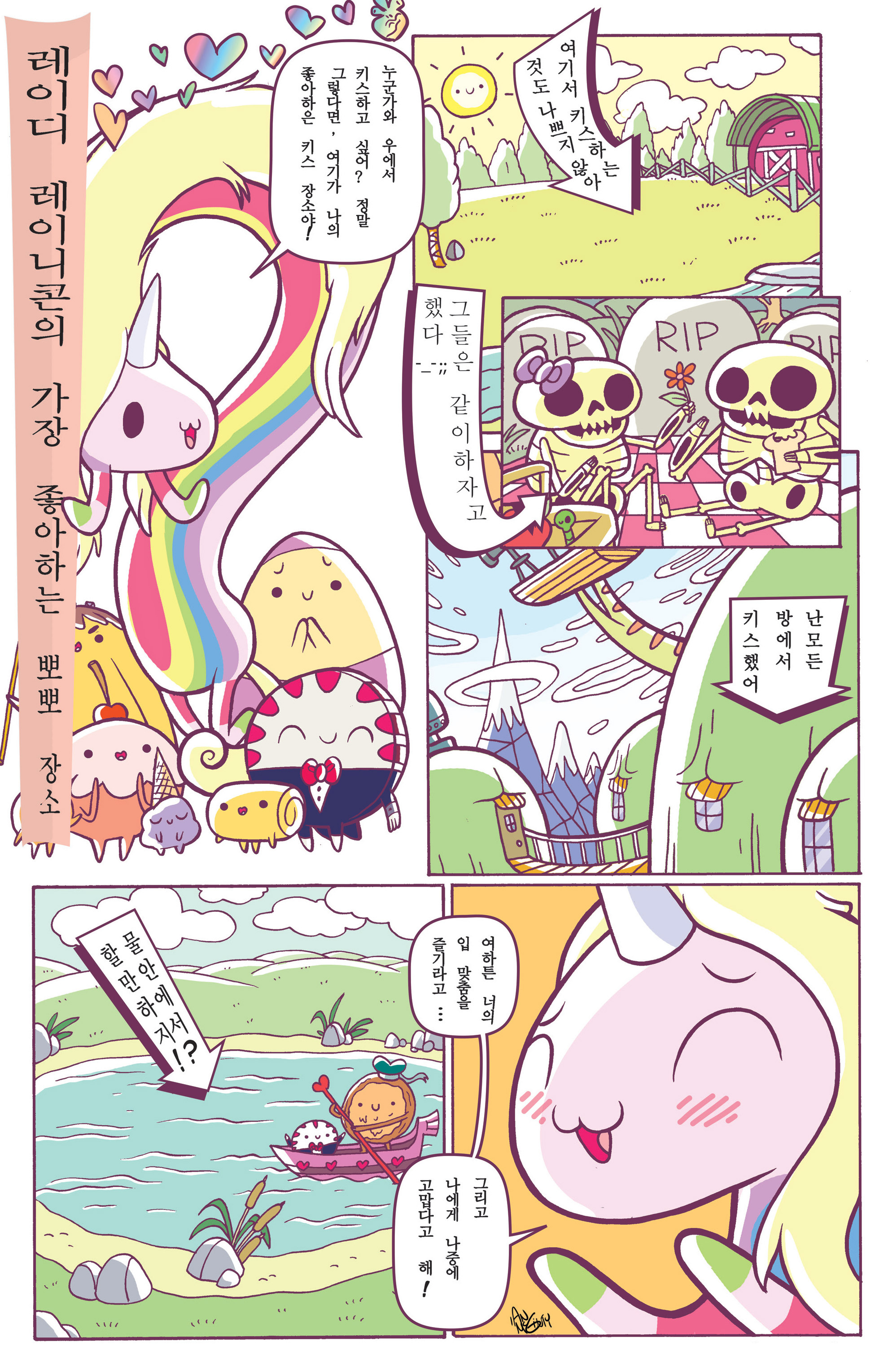 Read online Adventure Time comic -  Issue #30 - 18