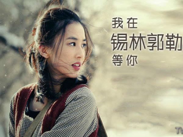 我在錫林郭勒等你 I Will Wait for You in Xilingol