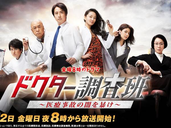 醫生調查班 揭秘醫療事故的黑暗 Doctor Chousahan
