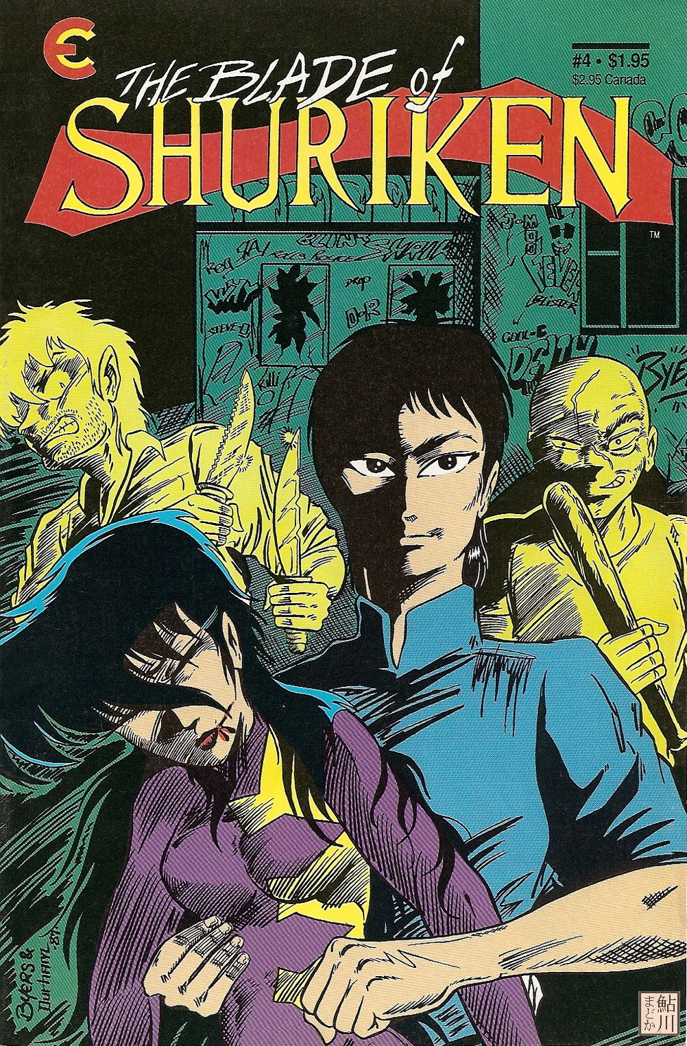 Blade of Shuriken 4 Page 1